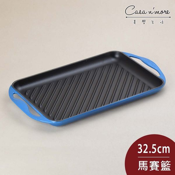 Le Creuset 雙耳長方形鑄鐵烤盤 煎盤 烤肉盤 牛排盤 32.5x22cm 馬賽藍 法國製【Casa More美學生活】