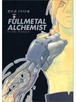 二手書博民逛書店《荒川弘イラスト集 「FULLMETAL ALCHEMIST」》
