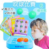 吹球比賽6種挑戰關卡 兒童玩具 考驗耐心 吹球挑戰