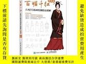 全新書博民逛書店百媚千紅Y28642 - 人民郵電 ISBN:9787115501745 出版2019