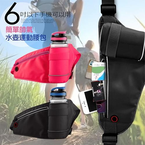 Aisure for iPhone SE 2020/SE2/iPhone 8/ iPhone 7/6s 4.7吋 簡單生活運動跑步水壺腰包