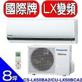 Panasonic國際牌【CS-LX50BA2/CU-LX50BCA2】《變頻》分離式冷氣