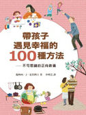 帶孩子遇見幸福的100種方法:不可思議的正向教養