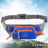 跑步裝備 運動腰包戶外健身手機包貼身貼身防水男女馬拉松腰帶小