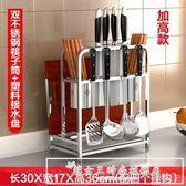 不銹鋼刀架刀座廚房用品置物架多功能菜刀架收納架菜板砧板架壁掛igo『韓女王』