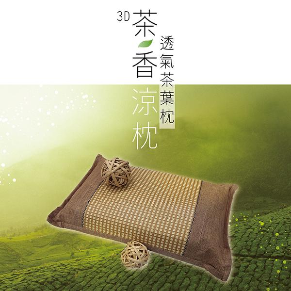 3D透氣茶葉枕_TRP多利寶