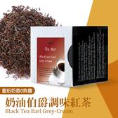 【德國農莊 B&G Tea Bar】奶油伯爵紅茶茶包盒10入 (3g*10包)