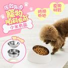 小米有品 佐敦朱迪寵物傾斜食盆 雙內膽寵物餐具 貓狗通用 餵食碗 傾斜設計 飼料盆 狗碗 可拆用