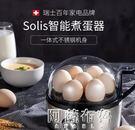 蒸蛋器 瑞士Solis索利斯827蒸蛋器...