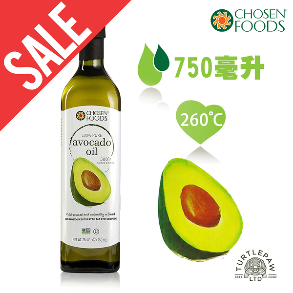 油漬【Chosen Foods】美國原裝進口頂級酪梨油1瓶 (750毫升) 效期2020/02