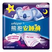 【超值5入組】好自在熊抱安睡褲M 4片【愛買】