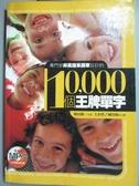 【書寶二手書T4/語言學習_GGI】10,000個王牌單字_晴山陽一