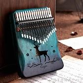 拇指琴卡林巴17音卡靈巴初學者卡巴林kalimba手指鋼琴20音姆指琴 漾美眉韓衣