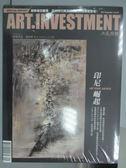 【書寶二手書T7/雜誌期刊_PBM】典藏投資_119期_印尼崛起_未拆