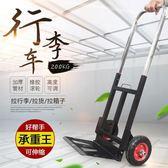 優惠兩天手拉車折疊拉桿車購物車小拉車行李車便攜拉貨車小推車拖車載重王 jy