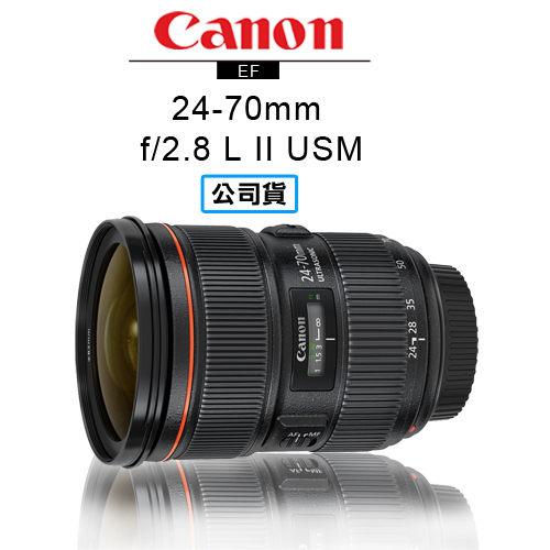 原廠登錄送好禮 分期零利率  3C LiFe CANON EF 24-70mm F2.8L II USM 鏡頭 台灣代理商公司貨