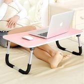 筆電桌 電腦桌做床上用可折疊懶人大學生宿舍學習桌小桌子簡易書桌【七夕情人節限時八折】