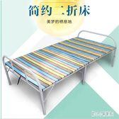 鐵架床 折疊床單人床成人午休床家用辦公室簡易午睡床便攜鐵床一米床 CP3246【甜心小妮童裝】