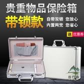 帶鎖箱子證件收納盒密碼文件箱家用整理保險箱【步行者戶外生活館】