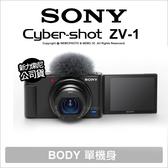 少量現貨 Sony ZV-1 ZV1 內建三組麥克風 可外接麥克風 公司貨【64G+原廠禮~2/21+24期】薪創