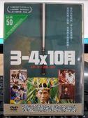 影音專賣店-P10-041-正版DVD-日片【3-4x10月】-北野武