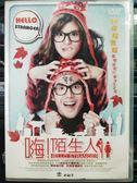 影音專賣店-P07-477-正版DVD-泰片【嗨 陌生人】-泰國浪漫喜劇