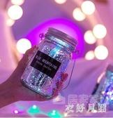 許願瓶 送女友浪漫LED彩燈創意滿天星擺設裝飾燈串生日禮物掛式玻璃瓶 FF1939【衣好月圓】