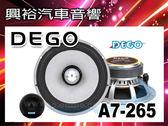 【DEGO】6.5吋二音路分離式喇叭A7-265*MAX 100W*德國原裝進口*