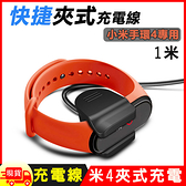 [贈保護貼2張] 小米手環4代快捷夾式 免拆 USB充電線 夾式充電