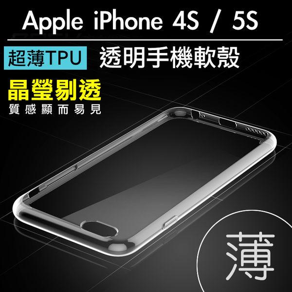 【00203】 [Apple iPhone 4 / 4S / 5 / 5S] 超薄防刮透明 手機殼 TPU軟殼 矽膠材質