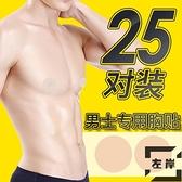 男士專用胸貼防凸點乳頭貼隱形一次性乳貼防走光【左岸男裝】