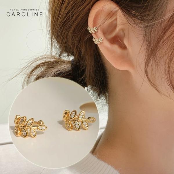 《Caroline》法式金色鑲鑽樹葉超仙氣高級訂製款無耳洞無痛耳骨夾(一對)72574
