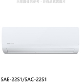 SANLUX台灣三洋定頻分離式冷氣3坪SAE-22S1/SAC-22S1