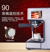 咖啡機 Eupa/ TSK-1866AS意式咖啡機家用商用半自動蒸汽奶泡煮咖啡壺 igo免運