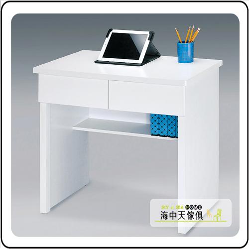 {{ 海中天休閒傢俱廣場 }} F-21 摩登時尚 電腦桌書桌系列 234-4 純白二抽書桌