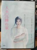 挖寶二手片-T03-165-正版DVD-日片【人魚沉睡的家】-西島秀俊 原涼子(直購價)