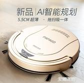 掃地機器人超薄家用智慧吸塵器全自動擦地拖地機清潔一體機QM『艾麗花園』