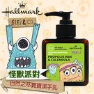 Hallmark合瑪克 怪獸派對 自然之萃寶寶潔手乳 250ml【新高橋藥妝】