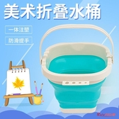 洗筆桶 可折疊洗筆桶伸縮多功能硅膠大號水桶兒童美術畫畫專用工具便攜小號涮筆筒國