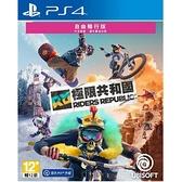 PS4 極限共和國 中文首發自由暢行版【預購10/28】