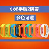 小米手環2繽紛腕帶(副廠) 贈手環保護膜