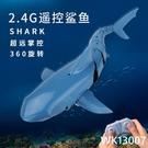 2.4G無線遙控兒童玩具雙螺旋槳驅動仿真大鯊魚電動水下游動玩具 wk13007