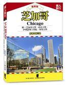 芝加哥:芝加哥大學、西北大學、伊利諾理工學院、聖母大學(最新版)