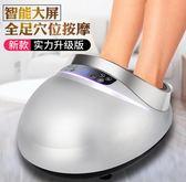 4D全包款腳底電動按摩足療機 遙控 多功能氣壓熱敷穴位足底按摩器
