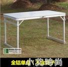 全鋁合金戶外摺疊桌椅套裝便攜野外餐桌子露營燒烤車載擺攤展業桌 NMS小艾新品
