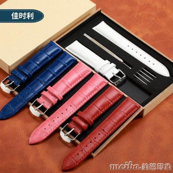 佳時利手錶帶女針扣錶鍊紅色白色藍色粉色代用浪琴天梭卡西歐 美芭