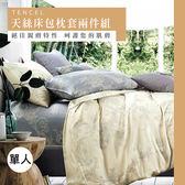 天絲/專櫃級100%.單人床包枕套兩件組.星晴(黃)/伊柔寢飾