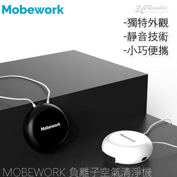 Mobework 負離子 隨身空氣淨化器 空氣 清淨機 小巧 穿戴 便攜 靜音 PM2.5 淨化 充電式