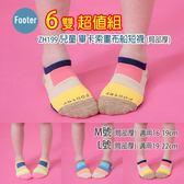 Footer ZH199 (局部厚) 兒童 畢卡索畫布船短襪 6雙超值組;除臭襪;蝴蝶魚戶外