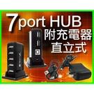 『時尚監控館』7port HUB附充電器直立式USB2.0 HUB集線器 7孔usb手機平板電腦 即插即用